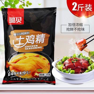 【鲜】鸡精家用鸡精调味料200克1000克鸡精批发鸡精商用整箱鸡精