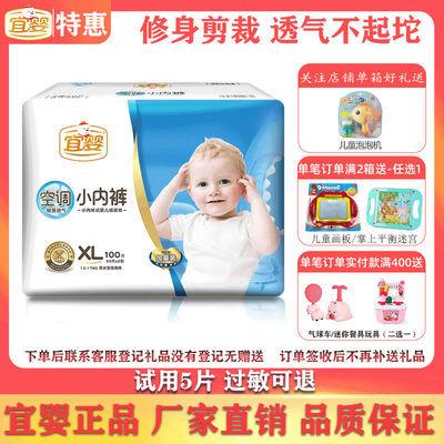 【官方正品】宜婴空调小内裤拉拉裤学步裤婴儿尿不湿M/L/XL/XXL