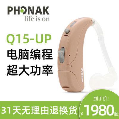 峰力助听器老人耳聋耳背专用无线隐形年轻人高降噪特大功率Q15UP