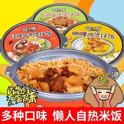 自热米饭学生特价煲仔饭大容量方便速食即食懒人冲泡米饭整箱批发