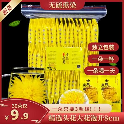 新花金丝皇菊大朵一朵一杯独立包装菊花茶清热去火大黄菊30朵茶叶