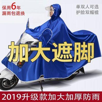 雨衣电动车雨披摩托车骑行遮脚电瓶车成人加大加厚单人双人男女