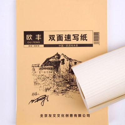 64769/欧丰8k速写纸 高考美术素描纸8开绘画纸铅画纸50张速写本写生画纸