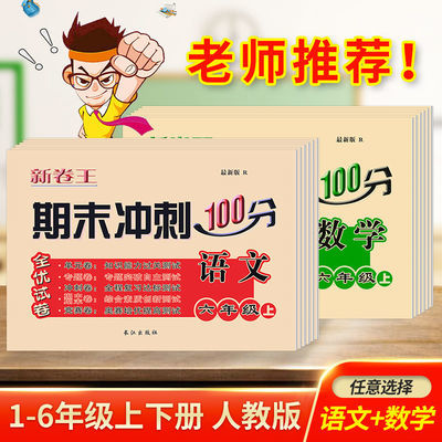 新卷王一二三四五六年级语文数学人教版上下册单元同步练习测试卷