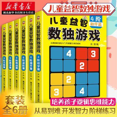 小学生数独游戏全套6册数独九宫格儿童数独阶梯训练入门数独益智