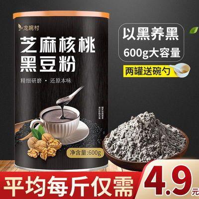 熟黑芝麻核桃黑豆粉五谷杂粮即食黑发养生黑芝麻糊营养冲饮代餐