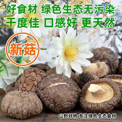 34807/香菇干货新货精选500g随州农家特产干香菇肉厚味香绿色原生态香菇