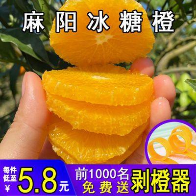 怀化麻阳冰糖橙新鲜超甜小橙子现摘现发当季农家水果薄皮手剥橙