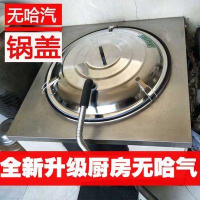 包邮农村大铁锅用无哈气无蒸汽锅盖新款无蒸气不锈钢锅盖