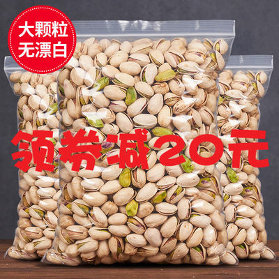 大颗粒原色开心果500g无漂白自然开口袋装散称2斤零食坚果50g