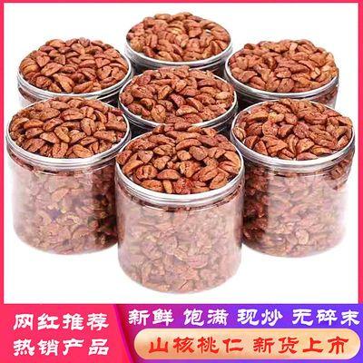新货临安山核桃仁罐装150g/500g原味椒盐每日坚果网红休闲零食