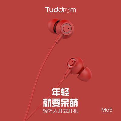 32890/Tuddrom小魔鸭Mo5入耳式有线耳机女高音质吃鸡线控安卓带麦通用