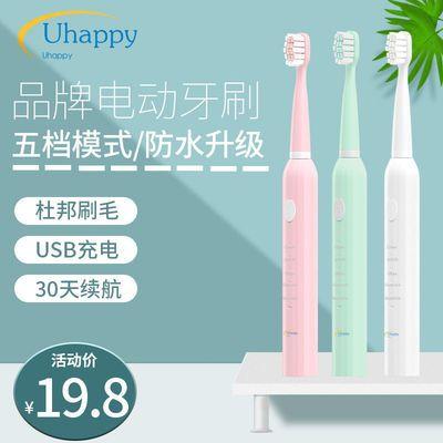 Uhappy电动牙刷成人家用情侣细毛充电式超声波防水自动美白牙刷