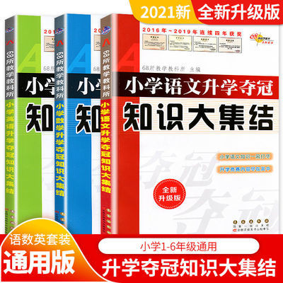 小学知识大集结语文数学英语升学夺冠训练A体系小升初毕业总复习