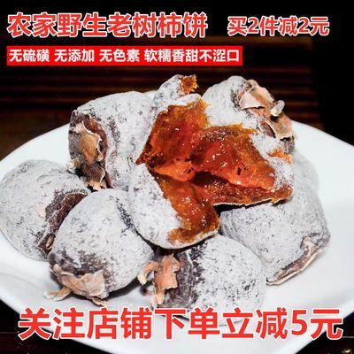 柿饼 新货农家柿子饼柿饼批发 野生老树霜降柿饼PK广西富平吊柿饼