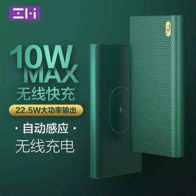 22851/ZMI紫米无线充电宝10000毫安移动电源适用PD快充18W苹果X小米手机