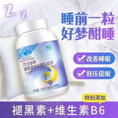 【想睡就睡】绿瘦褪黑素维生素B6胶囊改善睡眠片失眠助眠片60粒