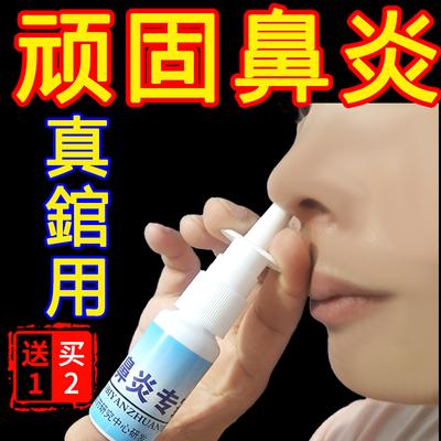 【鼻炎克星】鼻炎喷剂喷雾过敏性鼻炎鼻窦炎鼻塞鼻痒喷嚏特效