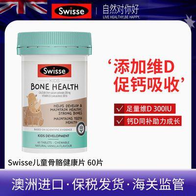 澳洲Swisse儿童骨骼健康咀嚼片60片/瓶维生素D儿童咀嚼钙片