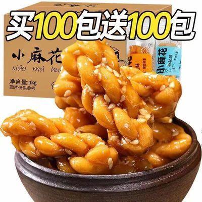 【买100送100包】小麻花独立包装酥脆多口味零食传统糕点休闲小吃