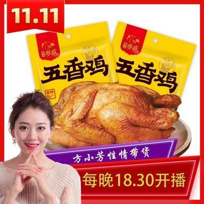 【小芳推荐】乡盛五香鸡扒鸡正宗整只烧鸡2只1300g清真食品熟食