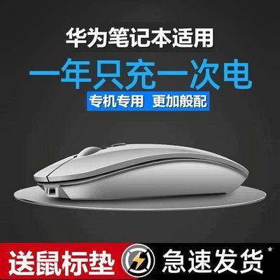 15113/Huawei华为静音无声无线鼠标可充电式蓝牙双模5.0适用MateBook14/