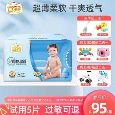 宜婴空调纸尿裤超薄柔软新生儿宝宝超薄柔软婴儿尿不湿透气干爽