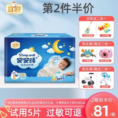 【宜婴专卖店】宜婴安安睡夜用纸尿裤大吸量透气干爽婴儿尿不湿