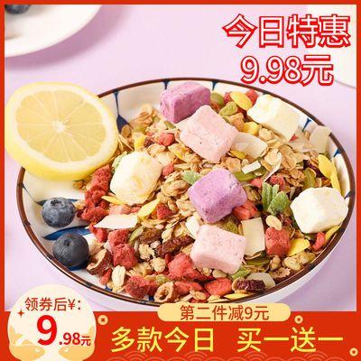 燕麦片酸奶麦片水果燕麦片早餐果粒麦片400g即食网红代餐麦片组合