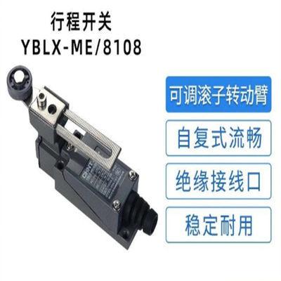 正泰行程开关YBLX-ME/8108限位开关微型滚轮摇臂式微动触碰限位器