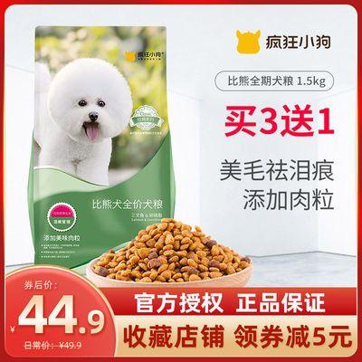 疯狂的小狗比熊专用狗粮3斤小型犬幼犬成犬通用型祛泪痕美毛
