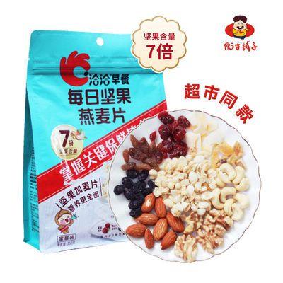洽洽每日坚果燕麦片营养早餐混合坚果果干即食冲饮酸奶代餐粥350g