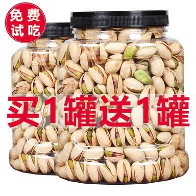 原味开心果500g大颗粒盐焗袋装散称2斤零食无漂白自然开坚果50g
