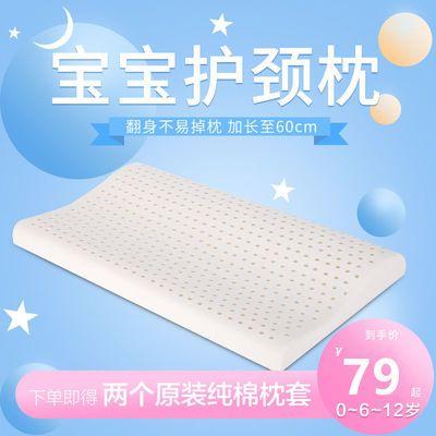 50942/加长儿童天然乳胶枕头宝宝0-3-6岁婴幼儿园护颈枕芯四季通用纯棉