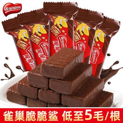 雀巢脆脆鲨威化夹心饼干散装巧克力味牛奶味休闲零食代可可Nestle