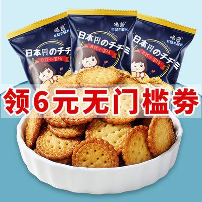 喏酱网红日式小圆饼干海盐味休闲零食代餐夜宵充饥批发整箱特价