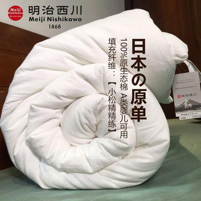 官方正品 出口日本原单明治西川全棉A类被芯春秋被子保暖双人冬被