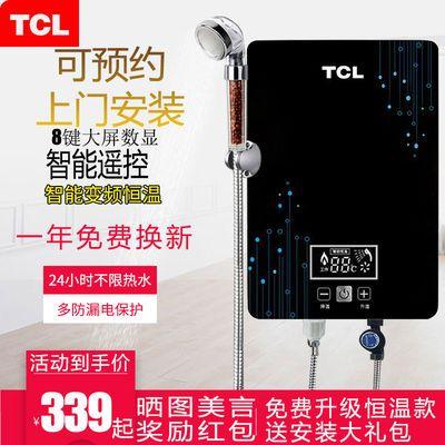 【上门安装】TCL电热水器洗澡家用卫生间淋浴恒温快速热电热水器