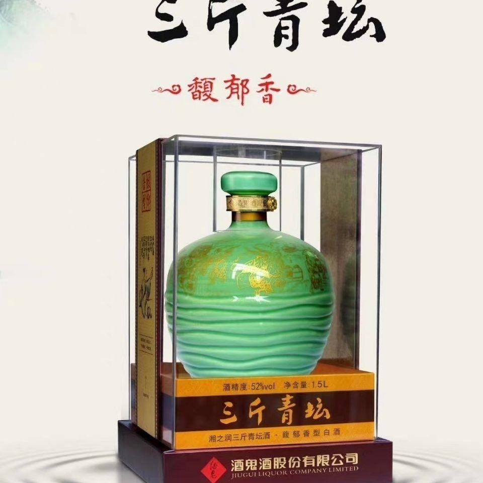 酒鬼酒 三斤青坛 馥郁香型白酒 52℃  1500ML