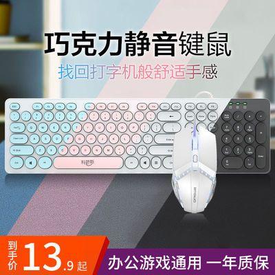 37765/静音键盘鼠标套装机械手感有线笔记本电脑usb办公家用可爱女生