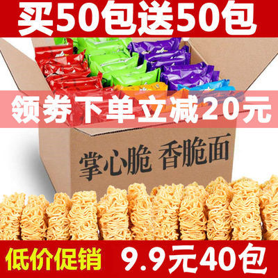 【40包装】掌心脆干吃面干脆面火鸡面方便面泡面整箱批发网红零食