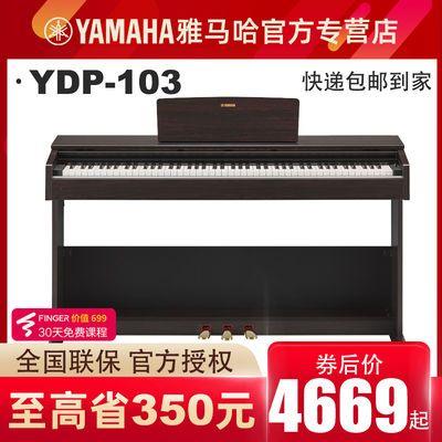 YAMAHA雅马哈YDP103电钢琴88键成人家用专业乐器初学者学生考级