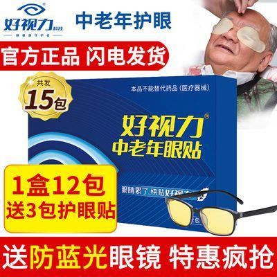 好视力眼贴中老年12包赠3包 护眼贴明目贴膜缓解眼疲劳送爸妈正品