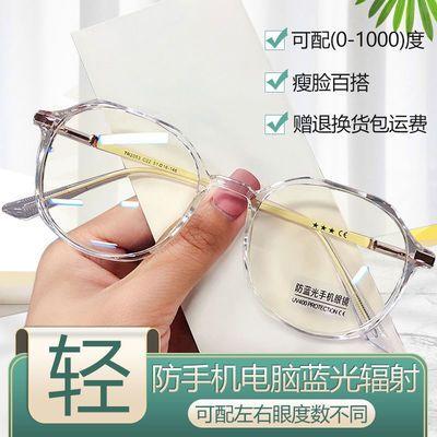 68708/防蓝光手机眼镜男女变色近视韩版潮显瘦度数可配素颜ins网红镜框