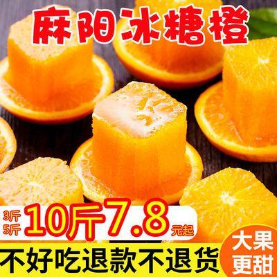 麻阳冰糖橙新鲜橙子现摘新鲜水果10/5/3斤小甜橙湖南脐橙当季批发