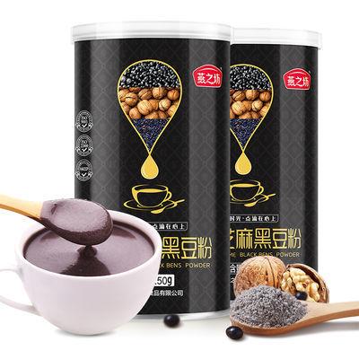 燕之坊核桃芝麻黑豆粉248g/250g*2罐共500g熟黑豆粉黑芝麻代餐粉