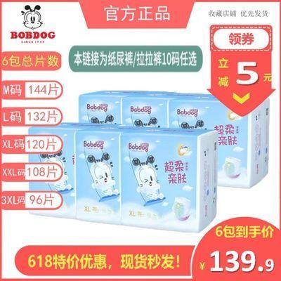 【6包装】巴布豆超薄透气纸尿裤婴儿新生儿干爽拉拉裤男女尿不湿