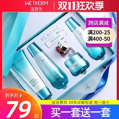 温碧泉八杯水补水套装正品全套5件套盒保湿控油水乳护肤品学生女
