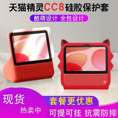 天猫精灵CC8保护套硅胶CC7钢化保护膜CC8电池版智能音箱CC7保护壳