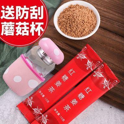 【50条送杯子】红糖姜茶月经大姨妈驱寒暖宫祛湿暖胃姜母茶多规格